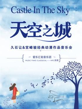 《天空之城》久石让・宫崎骏动漫经典音乐作品演奏会杭州站