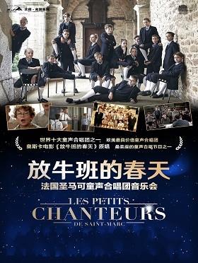 法国圣马可童声合唱团音乐会哈尔滨站