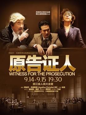 阿加莎克里斯蒂经典悬疑法庭大戏《原告证人》―― 杭州站