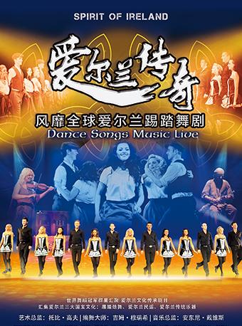 踢踏舞剧《爱尔兰传奇》北京站