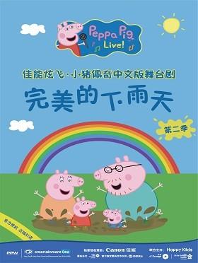2019英国正版引进《小猪佩奇舞台剧-完美的下雨天》中文版---武汉站