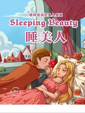 经典浪漫童话《睡美人》南京站