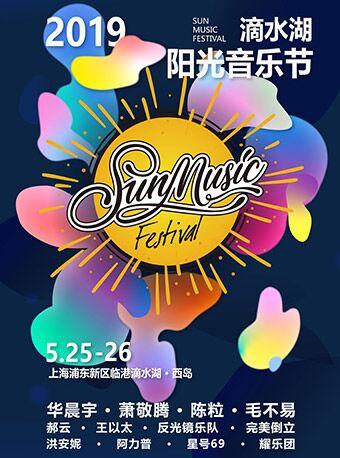 2019上海滴水湖阳光音乐节购票+时间+地址
