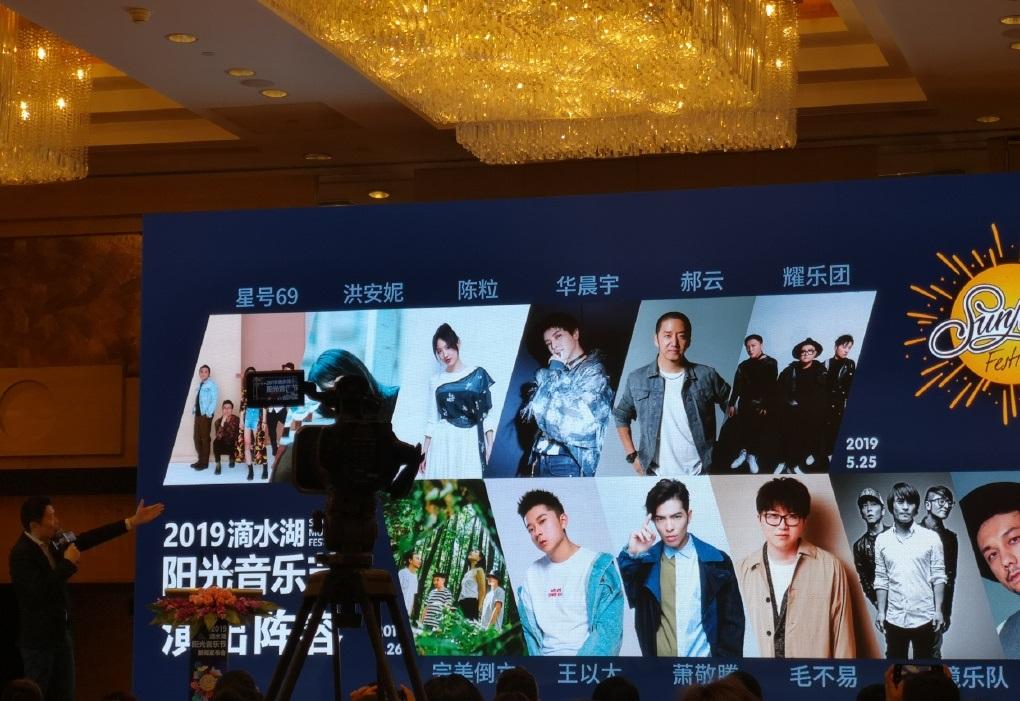 2019上海滴水湖阳光音乐节演出信息详情介绍