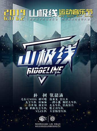 2019南京Ridgeline山极线运动音乐节