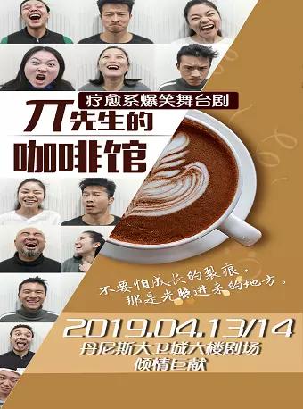 舞台剧《π先生的咖啡馆》郑州站