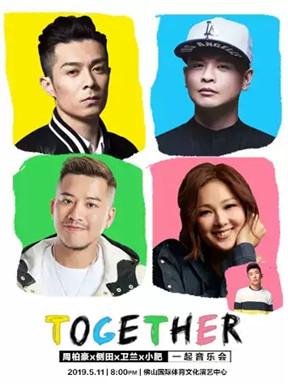 2019Together一起音乐会佛山站演出信息详情介绍