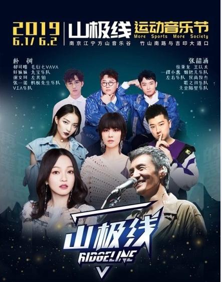 2019南京Ridgeline山极线运动音乐节时间地点、门票价格、演出详情