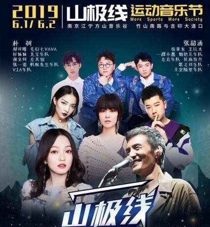 2019南京Ridgeline山极线运动音乐节购票+时间+地址