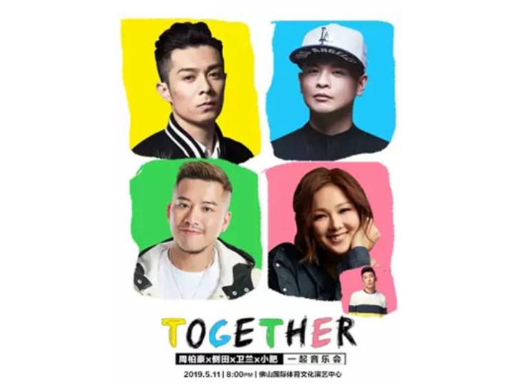2019 Together一起音乐会佛山站购票+时间+地址