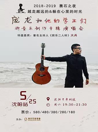 庞龙沈阳演唱会