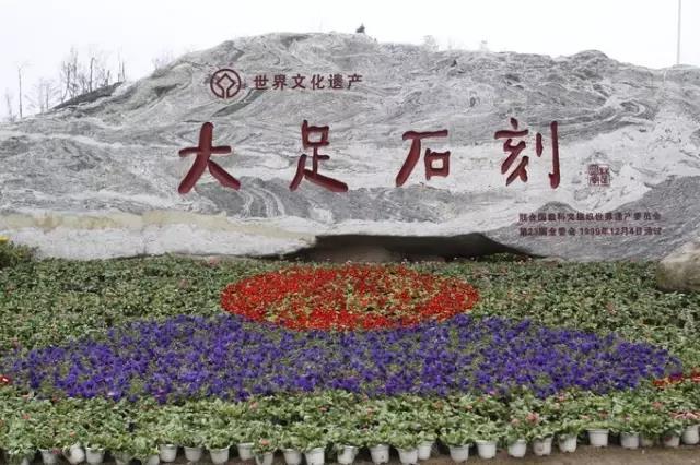 重庆大足石刻景区