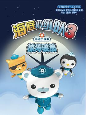 《海底小纵队之惊涛骇浪》――宜昌站