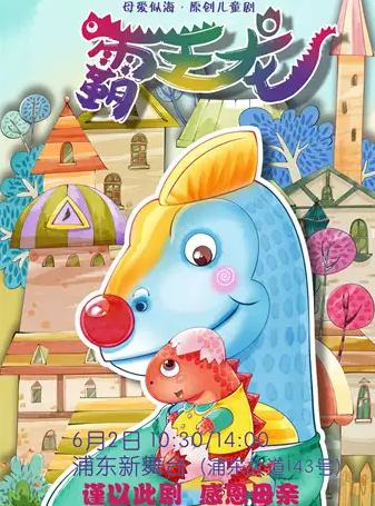 儿童剧《霸王龙》上海站