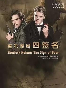 英国黑瞳剧院《福尔摩斯-四签名》北京站