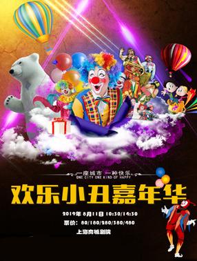 2019欢乐小丑嘉年华上海站时间、地点、门票价格