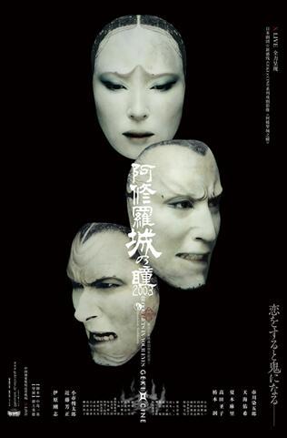新感线GEKI×CINE系列戏剧影像《阿修罗城之瞳》济南站