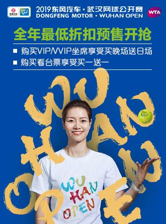 2019武汉网球公开赛