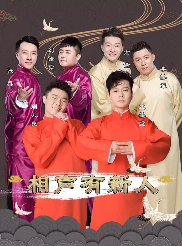 《相声有新人》2019全国巡演-长春站
