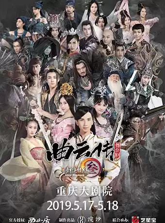 舞台剧《剑网3・曲云传》重庆站