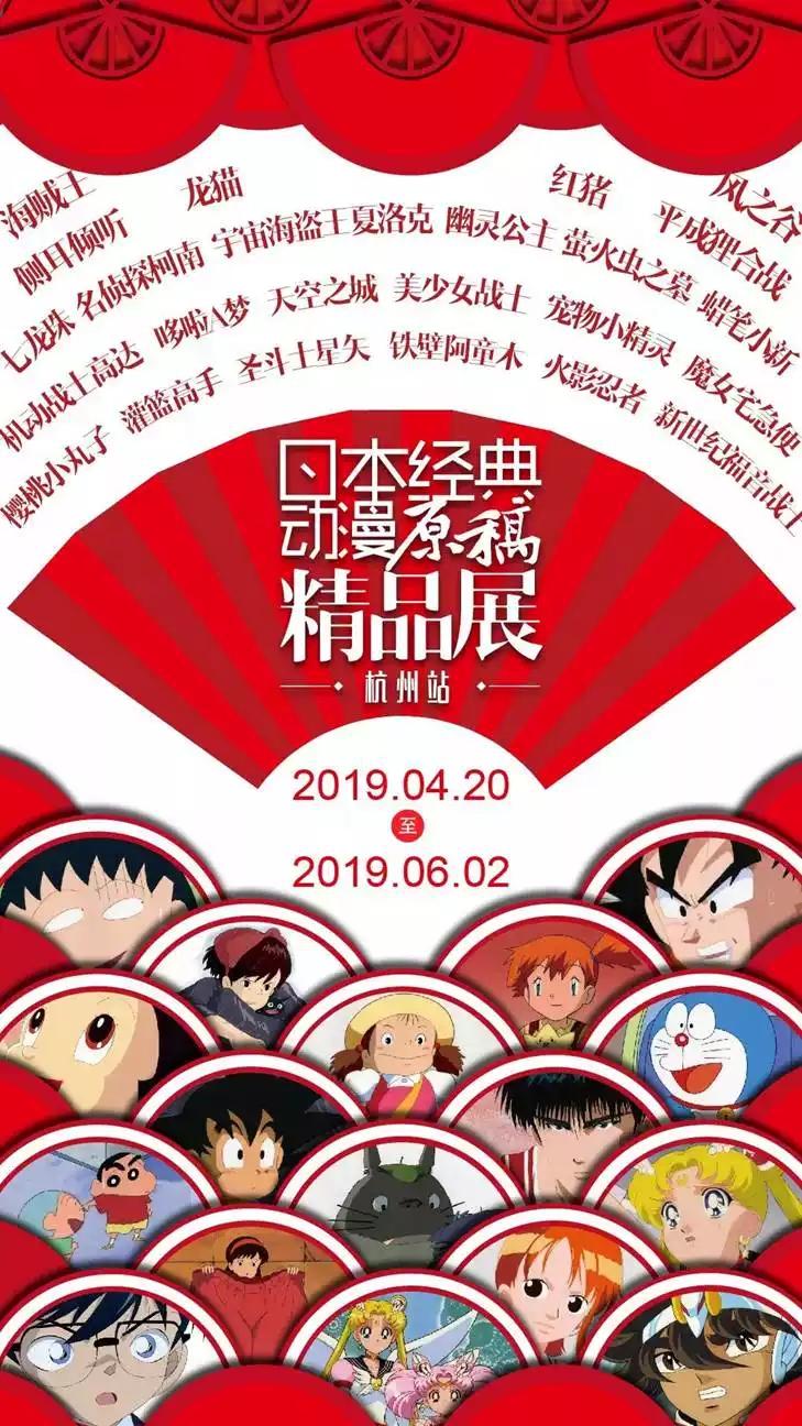 日本经典动漫原稿精品展 杭州站