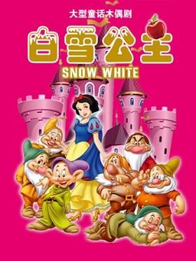 大型童话木偶剧《白雪公主》北京站