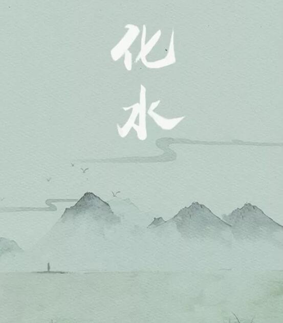 形体剧《化水》北京演出门票