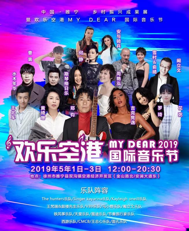 徐州睢宁欢乐空港MY DEAR 国际音乐节