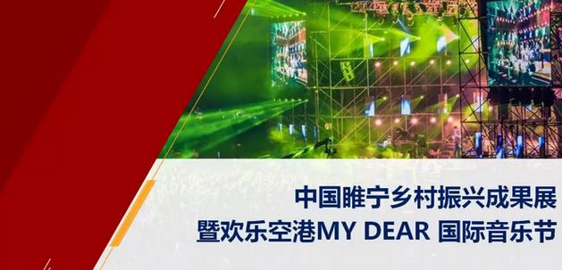 2019徐州睢宁欢乐空港MY DEAR国际音乐节时间、地点、门票价格