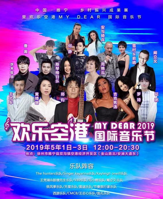 2019徐州睢宁欢乐空港MY DEAR国际音乐节时间地点、门票价格、演出详情