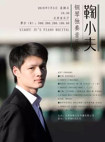 鞠小夫钢琴独奏音乐会北京站