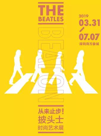 """""""从未止步""""披头士时尚艺术展深圳站"""