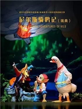 诺贝尔文学奖剧《尼尔斯骑鹅历险记》北京站