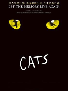 世界经典原版音乐剧《猫》CATS无锡站