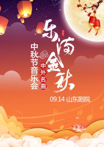 乐满金秋中外名曲中秋节音乐会济南站