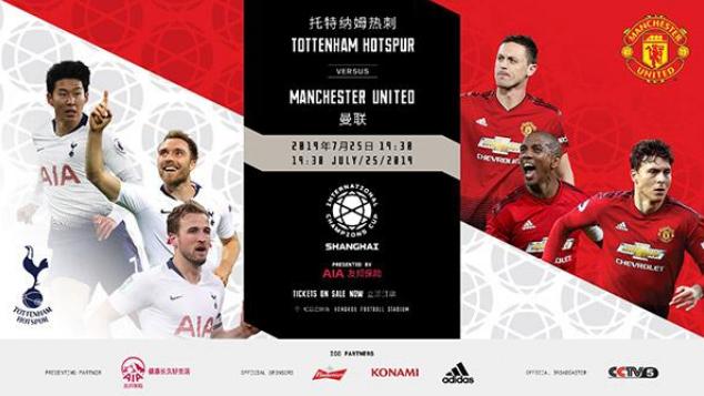 2019上海国际冠军杯时间、地点、门票价格