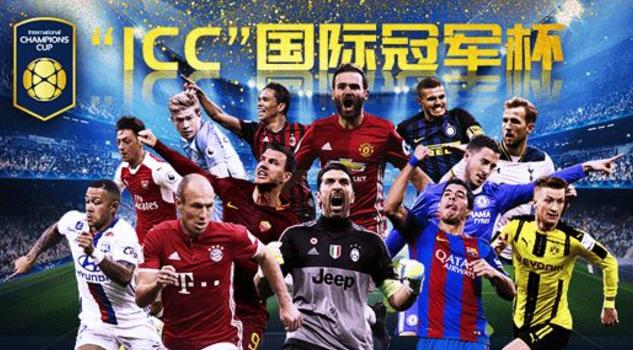 2019上海国际冠军杯时间地点、门票价格、赛事详情