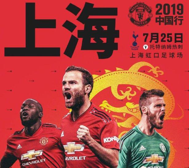 2019上海国际冠军杯(时间、地点、票务信息)