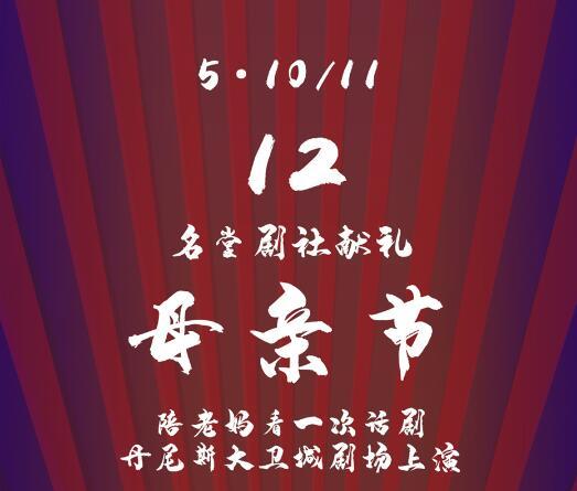 话剧《老妈狂欢日》郑州演出门票