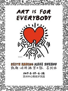 Art is for everybody――�P斯・哈林迷�m之旅-�K州站