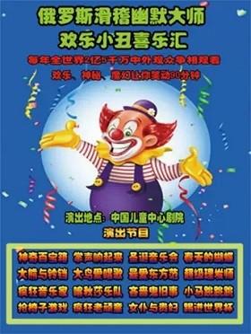 俄罗斯幽默大师《小丑喜乐会》北京站