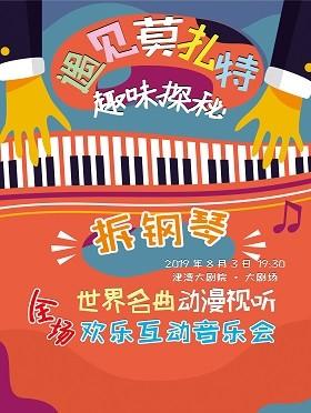 世界名曲动漫视听全场欢乐互动音乐会《拆钢琴》天津站
