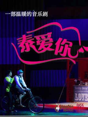 音乐剧《泰爱你》上海站