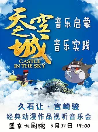久石让宫崎骏经典动漫作品视听沈阳音乐会