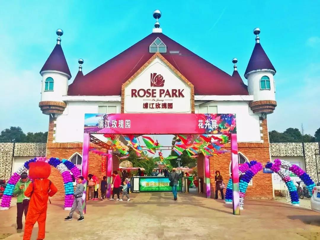 上海浦江玫瑰园