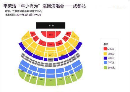 李荣浩成都演唱会2019座位图、行程、票价