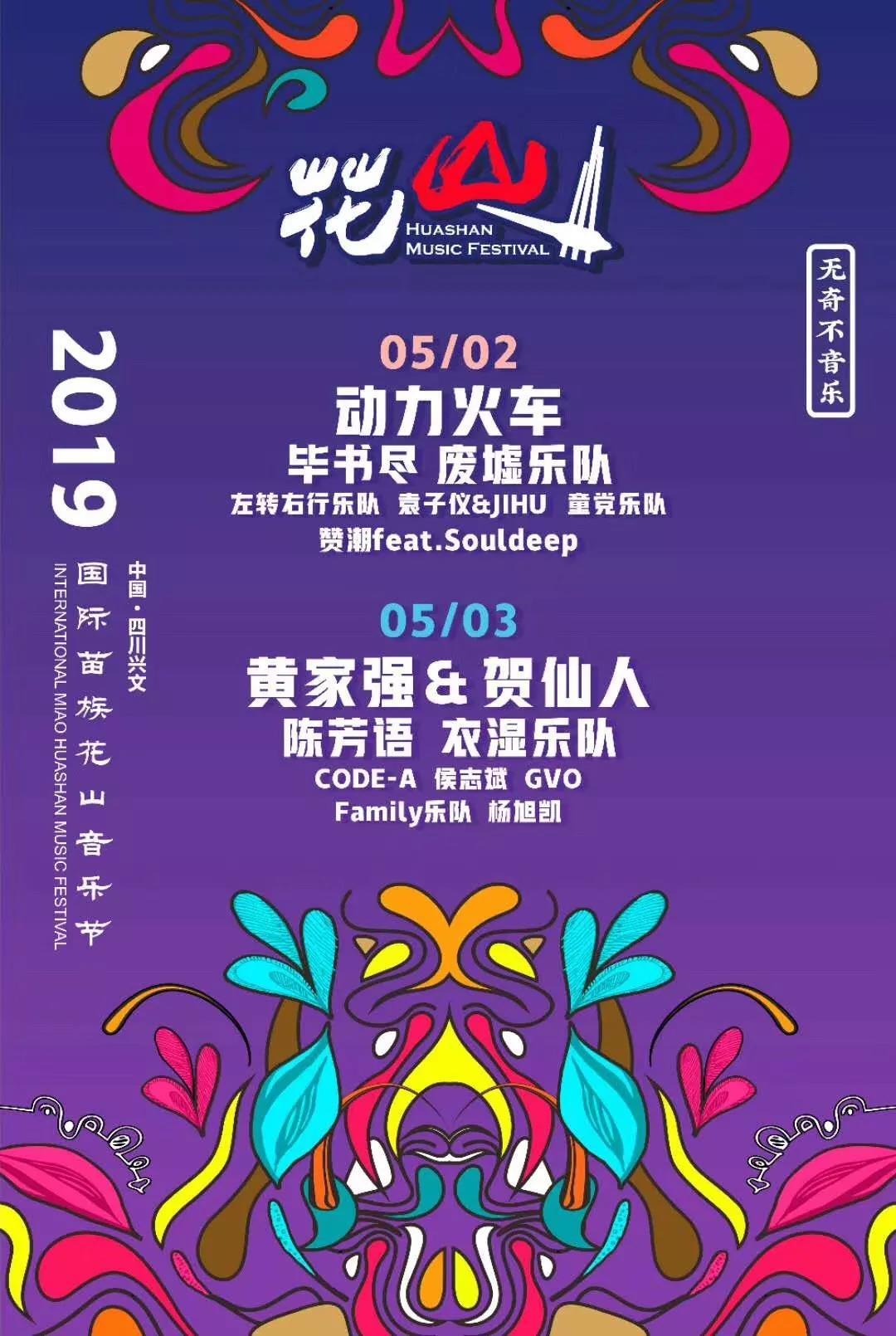 2019四川兴文国际苗族花山音乐节