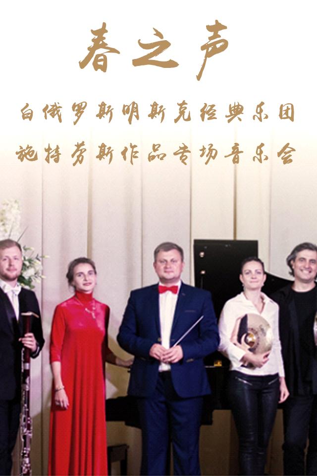 施特劳斯作品专场音乐会《春之声》杭州站