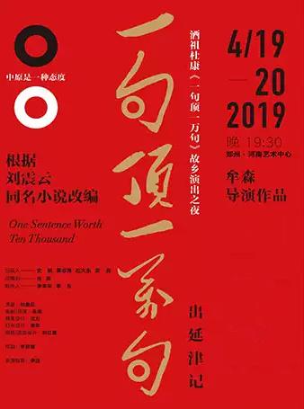 【郑州站】酒祖杜康《一句顶一万句》故乡演出之夜