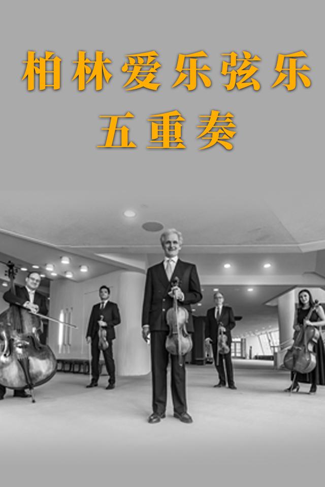 柏林爱乐弦乐五重奏杭州音乐会门票